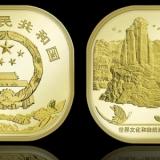 武夷山纪念币到手就涨了!涨到16元!2个版本!