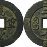 古钱币有哪种正规渠道可以拍卖?