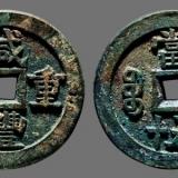 河道里挖出的古铜钱能不能售卖?看这个案例就明白了!