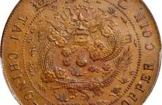 大清铜币真的值上百万吗?