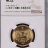 1980年的伍角铜币价值如何?值得收藏吗?
