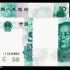 你有没有最近价格暴涨的1999版的五十元人民币?