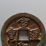 宋代有哪些比较稀少的钱币呢?