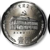 纪念币市场连年暴跌,如何才能拯救?