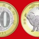 牛年纪念币涨幅超50%,泰山币、武夷山币为何却跌出新低?