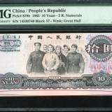 一九六五年的十元纸币现在的价值是多少?
