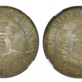 中华民国开国纪念币值多少钱?