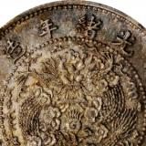 普通人拥有一块银元,该怎么做为好?