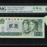"""第四套人民币中,""""贰元""""的收藏价值如何?"""