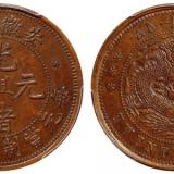 古钱币收藏小知识