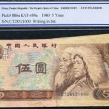 人民币收藏重在第三版