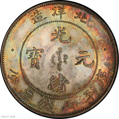 """2021年老银元爆涨,老藏家教你如何""""以币养币""""!"""