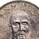 SBP这次春拍要把银元带往何方?
