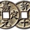 为什么南宋的古钱币比北宋的古钱币值钱?