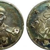 钱币收藏如何变现?