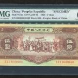如何识别第二套人民币5元海鸥水印纸币真伪