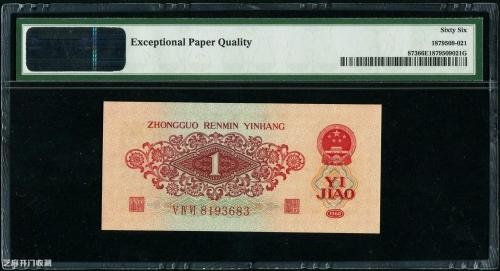 三版枣红一角纸币的投资优势