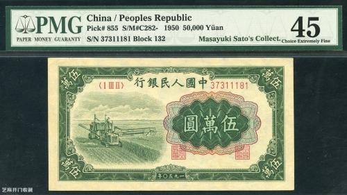 人民币收藏注意三大误区