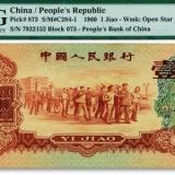 1960年枣红1角纸币是投资优质品种