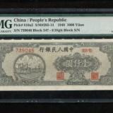 浅析第一套人民币一千元双马耕地纸币
