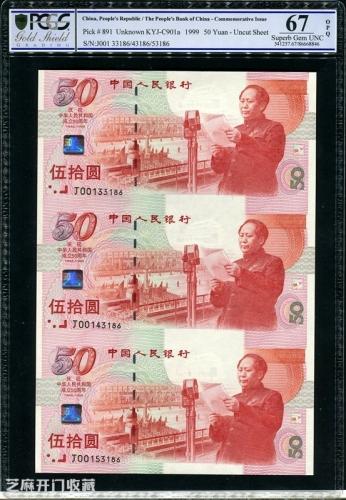 建国50周年纪念钞受收藏爱好者喜爱