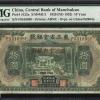 民国时期都发行过哪些纸币