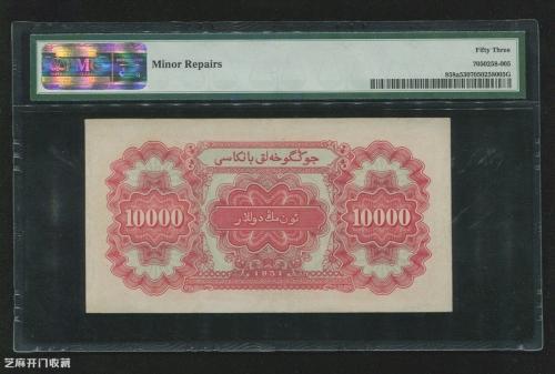 1951年壹万圆骆驼队纸币价值分析