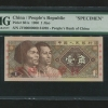 第四套一角纸币现在价值多少?