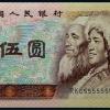 1980年5元纸币价值可观