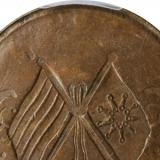 民国开国纪念币到底值钱吗?