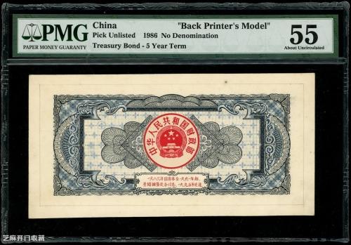 人民币收藏价格狂飙