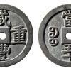 古钱币与现代纸币,谁才是未来收藏的主流品种?