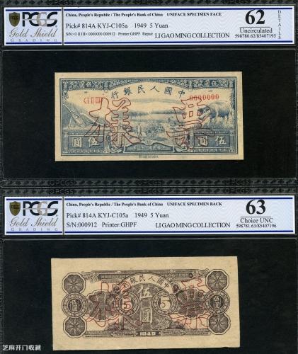 第一套人民币伍圆水牛图纸币被看好