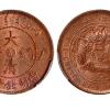 大清铜币湘户部,值多少?