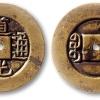 古钱币中的小平、折二、折三都是什么意思?你懂吗?