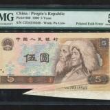 1980年5元纸币为何有黄金象征之称