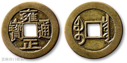 古钱币未来或现新一轮收藏高潮