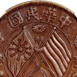 民国双旗币十文面值现在值多少钱?