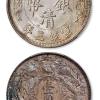 家里有祖传大清银币值钱吗?