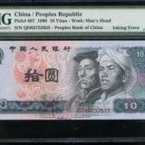 1980年10元纸币成新兴的收藏宠儿