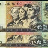 第四套人民币币王是谁