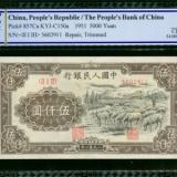 人民币收藏一路飘红