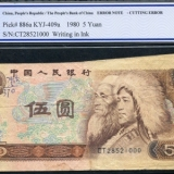 1980年5元纸币值得收藏