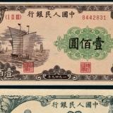 1949年百元大帆船纸币收藏价值不言而喻