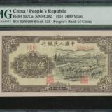 1951年5000元牧羊纸币收藏魅力