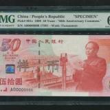 建国50周年纪念钞特征