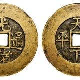 古钱收藏需要注意哪些误区?