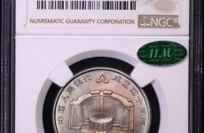 中国人民银行成立四十年1元纪念币值多少钱