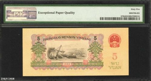 不能小看1960年5元纸币的实力