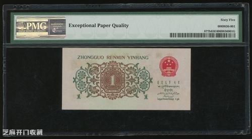 现收藏的老版人民币背绿一角多少钱?